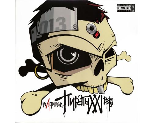 Ленинград – Пираты XXI Века (Limited Edition) LP