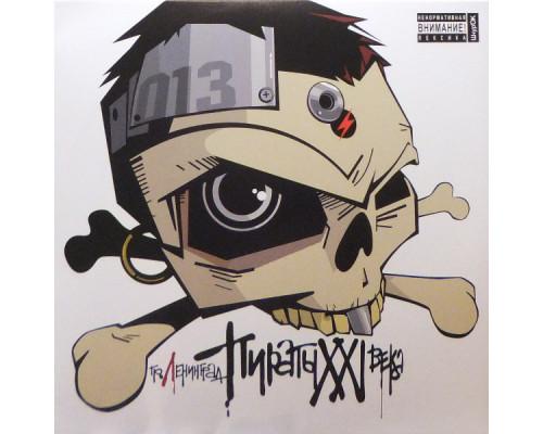 Ленинград – Пираты XXI Века (Limited Edition) (Белый винил) LP