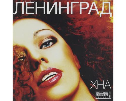 Ленинград – Хна LP