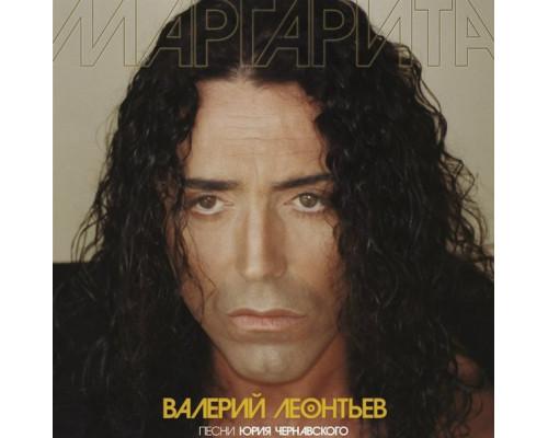 Валерий Леонтьев – Маргарита LP