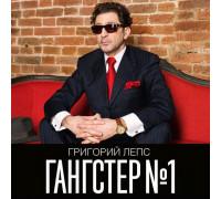 Григорий Лепс – Гангстер №1 2LP