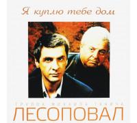 Лесоповал – Я Куплю Тебе Дом LP