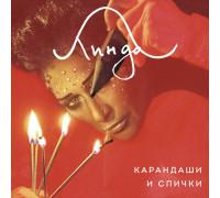 Линда – Карандаши И Спички (Limited Edition) (Черный винил) LP