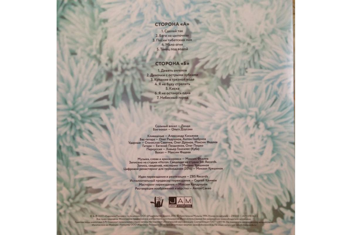 Песни линды текст песни марихуана марихуана hd обои