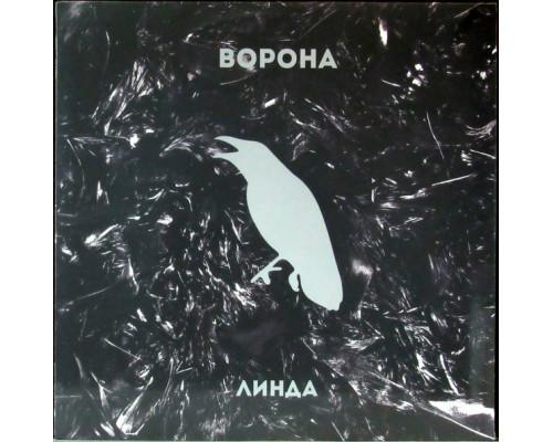 Линда – Ворона (Limited Edition) (Желто-черный винил) LP