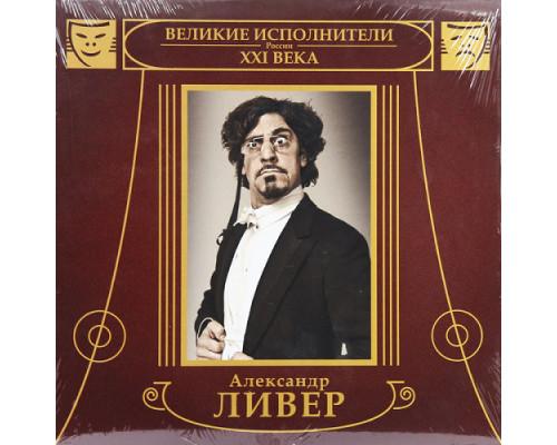 Александр Ливер и Самые Большие Симфонические Оркестры Мира – Каникулы в Опере LP