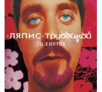Ляпис Трубецкой – Ты Кинула (Limited Edition) LP