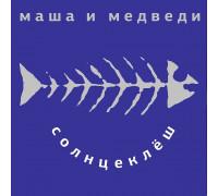 Маша И Медведи – Солнцеклёш (Синий винил) LP