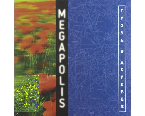 Мегаполис – Гроза В Деревне LP