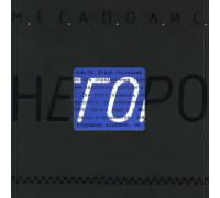 Мегаполис – Негоро LP