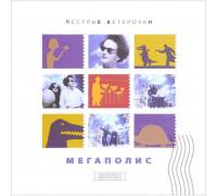 Мегаполис – Пестрые Ветерочки LP
