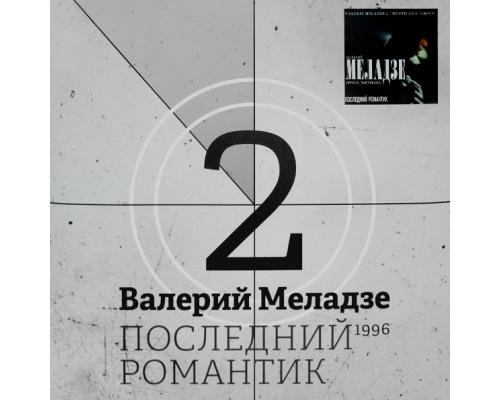 Валерий Меладзе – Последний романтик LP
