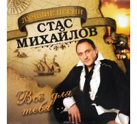 Стас Михайлов – Всё Для Тебя ... LP