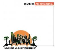 Михей И Джуманджи – Сука Любовь (Limited Edition) LP