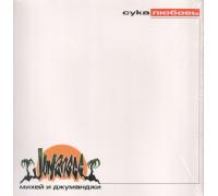 Михей И Джуманджи – Сука Любовь (Белый винил) LP