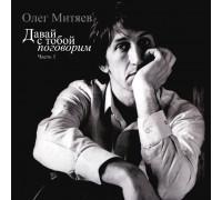 Олег Митяев – Давай с тобой поговорим Часть 1 LP