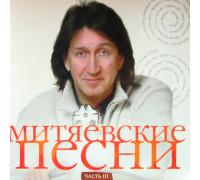 Олег Митяев – Митяевские песни Часть 3 LP