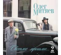 Олег Митяев – Светлое прошлое... Часть 2 LP