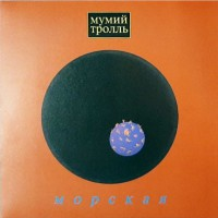 Мумий Тролль – Морская (Limited Edition, Red Vinyl) LP