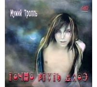 Мумий Тролль – Точно Ртуть Алоэ (Limited Edition, Red W/black Smoke) LP