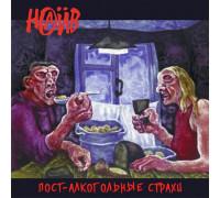Наив – Пост-Алкогольные Страхи (Reissue) LP