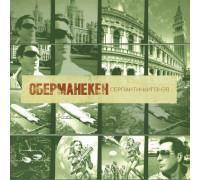 Оберманекен – Серпантин Венеция LP