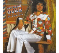 Евгений Осин ‎– 70-я Широта (Limited Edition) (Gold Vinyl) LP