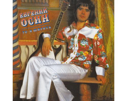 Евгений Осин – 70-я Широта (Limited Edition) (Gold Vinyl) LP