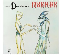 Пикник – Певец Декаданса (Синий винил) LP