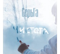 Серьга – Чистота LP