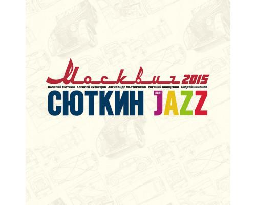 Валерий Сюткин и Light Jazz – Москвич 2015 (Limited Edition) LP