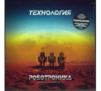 Технология – Роботроника. Ретроспектива 07>11(Красный винил) LP