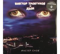 Виктор Троегубов и Дым – Мастер Снов (Limited Edition) (Пурпурно-прозрачный винил) LP