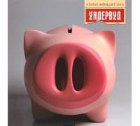 Ундервуд – Бабло Побеждает Зло LP
