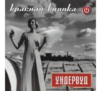 Ундервуд – Красная Кнопка LP