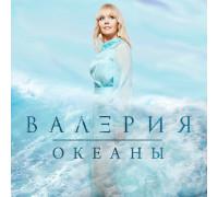 Валерия – Океаны LP
