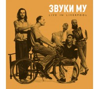 Звуки Му ‎– Live In Liverpool (Limited Edition) LP