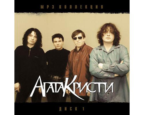 Агата Кристи – MP3 Коллекция. Диск 1