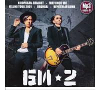 Би-2 - Коллекция MP3. Часть 0