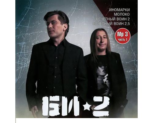 Би-2 - Коллекция MP3. Часть 1