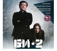 Би-2 - Коллекция MP3. Часть 2