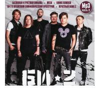 Би-2 - Коллекция MP3. Часть 3