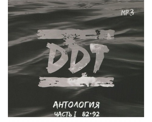 ДДТ – Антология MP3 Часть I 82-92