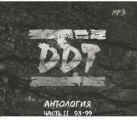 ДДТ – Антология MP3 Часть II 93-99