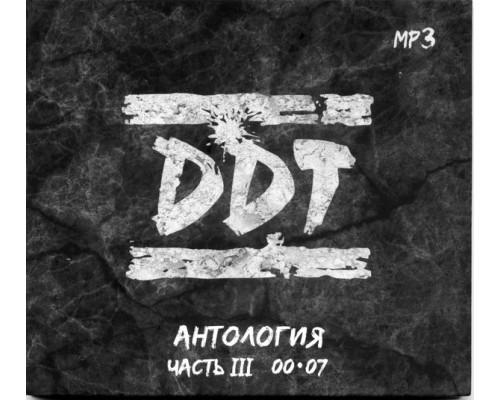 ДДТ – Антология MP3 Часть III 00-07