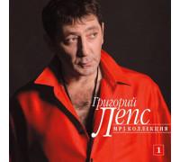 Григорий Лепс – MP3 Коллекция. CD1