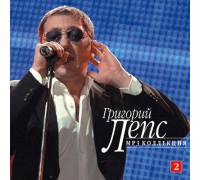 Григорий Лепс – MP3 Коллекция. CD2