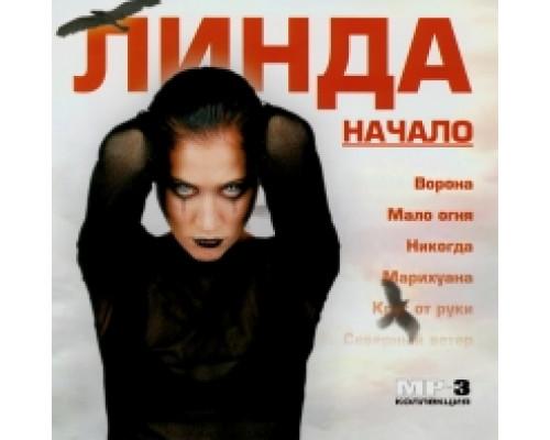 Линда – MP3 Коллекция. Начало