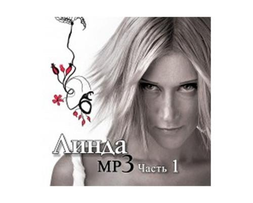 Линда – MP3 Коллекция. Часть 1