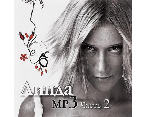 Линда – MP3 Коллекция. Часть 2